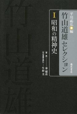 昭和の精神史