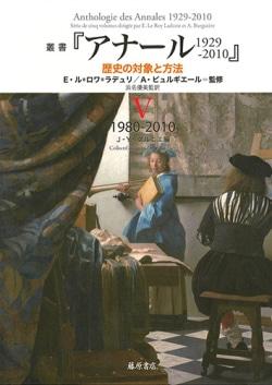 叢書『アナール 1929-2010 歴史の対象と方法』 5 〔1980-2010〕