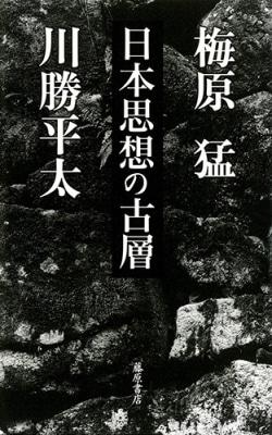 日本思想の古層