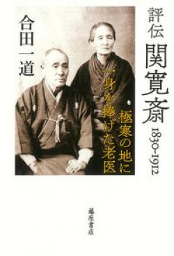 評伝 関寛斎 1830-1912