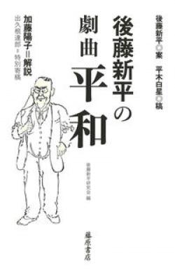 後藤新平の『劇曲 平和』