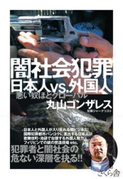 闇社会犯罪 日本人vs.外国人