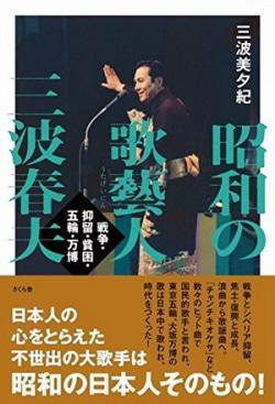 昭和の歌藝人 三波春夫 ―戦争・抑留・貧困・五輪・万博