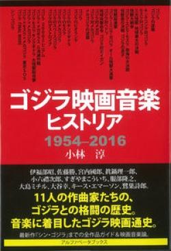 ゴジラ映画音楽ヒストリア 1954−2016
