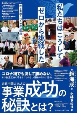 私たちはこうしてゼロから挑戦した―在日中国人14 人の成功物語