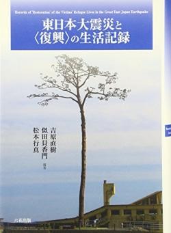 """東日本大震災と""""復興""""の生活記録"""