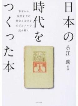 日本の時代をつくった本 幕末から現代までの社会と文学をビジュアルで読み解く