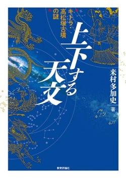 上下する天文―キトラ・高松塚古墳の謎