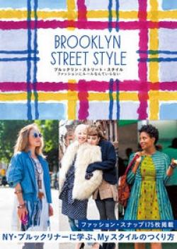 ブルックリン・ストリート・スタイル