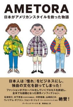 AMETORA(アメトラ) 日本がアメリカンスタイルを救った物語