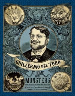 ギレルモ・デル・トロの怪物の館