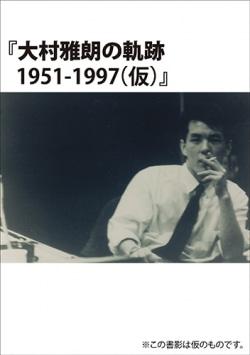 大村雅朗の軌跡 1951-1997(仮)