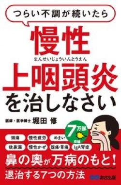 つらい不調が続いたら慢性上咽頭炎を治しなさい