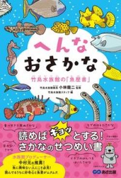 へんなおさかな : 竹島水族館の「魚歴書」
