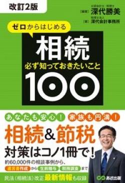 【改訂2版】ゼロからはじめる相続 必ず知っておきたいこと100