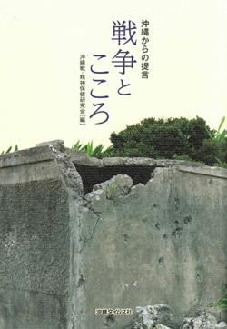 戦争とこころ : 沖縄からの提言
