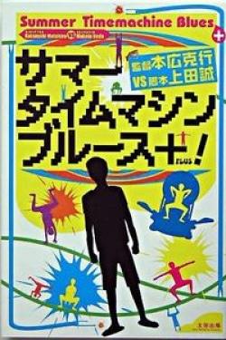 サマータイムマシン・ブルース+! : 監督本広克行vs脚本上田誠