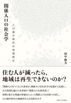 関係人口の社会学