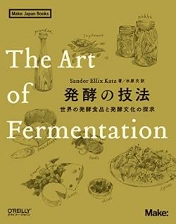 発酵の技法