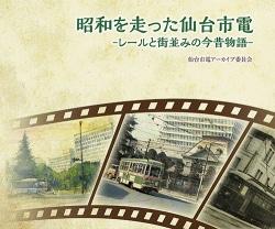 昭和を走った仙台市電