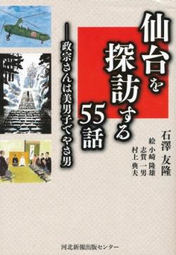 仙台を探訪する55話―正宗さんは美男子でやさ男