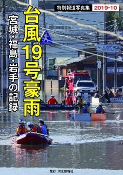 台風19号豪雨 宮城・福島・岩手の記録