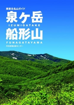 南東北名山ガイド 泉ヶ岳 船形山
