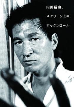 内田裕也、スクリーン上のロックンロール
