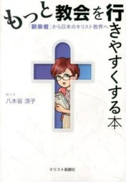もっと教会を行きやすくする本 : 「新来者」から日本のキリスト教界へ