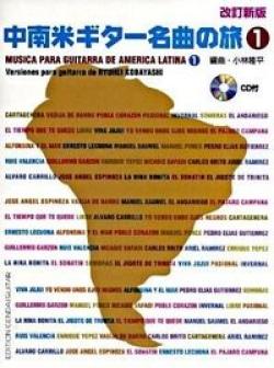 中南米ギター名曲の旅 1