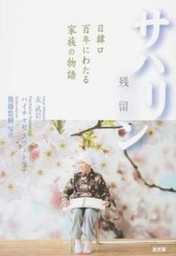 サハリン残留 日韓ロ百年にわたる家族の物語