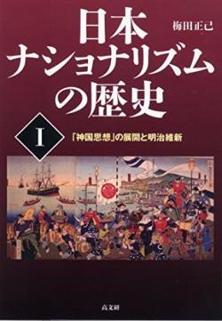 日本ナショナリズムの歴史 1