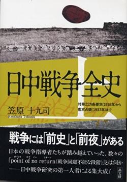 対華21カ条要求から南京占領まで : 日中戦争全史 上