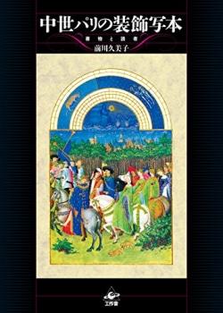 中世パリの装飾写本