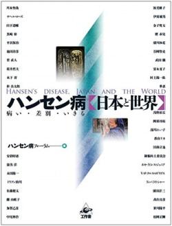 ハンセン病 日本と世界