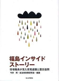 福島インサイドストーリー : 役場職員が見た原発避難と震災復興