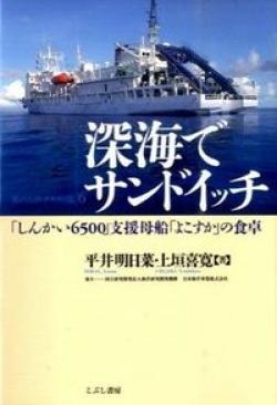 深海でサンドイッチ : 「しんかい6500」支援母船「よこすか」の食卓