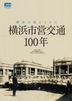 横浜の街とともに横浜市営交通100年