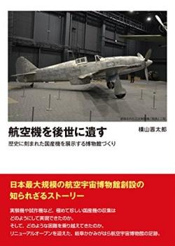 航空機を後世に遺す : 歴史に刻まれた国産機を展示する博物館づくり