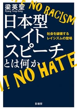 日本型ヘイトスピーチとは何か