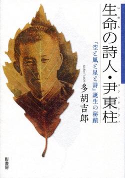 生命の詩人・尹東柱