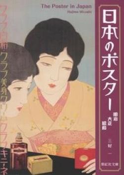 日本のポスター : 明治大正昭和