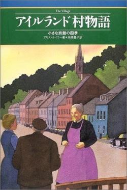 アイルランド村物語 : 小さな旅館の四季