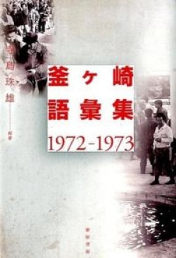 釜ケ崎語彙集1972-1973