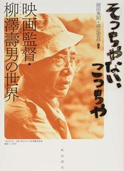 そっちやない、こっちや : 映画監督・柳澤壽男の世界