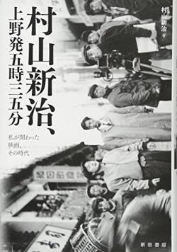 村山新治、上野発五時三五分 : 私が関わった映画、その時代