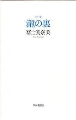 瀧の裏 : 冨士眞奈美句集