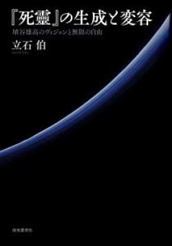 『死靈』の生成と変容 : 埴谷雄高のヴィジョンと無限の自由