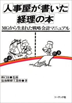 MGから生まれた戦略会計マニュアル