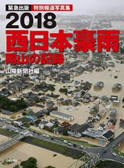 特別報道写真集 2018 西日本豪雨 岡山の記録